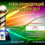 2017_cup_1