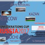 2017_cup_2