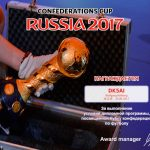 2017_cup_r17rus